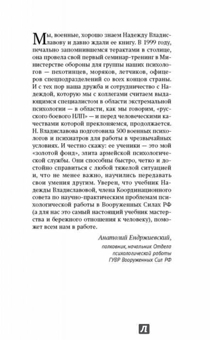 Иллюстрация 2 из 44 для НЛП. Техники, меняющие жизнь - Надежда Владиславова   Лабиринт - книги. Источник: Лабиринт