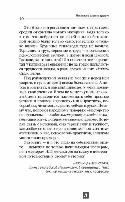 Иллюстрация 10 из 44 для НЛП. Техники, меняющие жизнь - Надежда Владиславова | Лабиринт - книги. Источник: Лабиринт