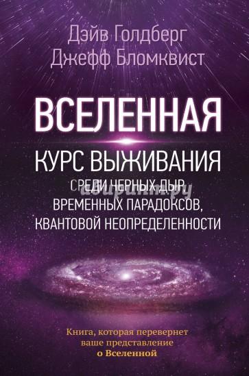 Вселенная. Курс выживания среди черных дыр, временных парадоксов, квантовой неопределенности, Голдберг Дэйв, Бломквист Джефф