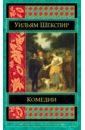 Комедии, Шекспир Уильям