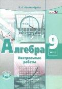 Алгебра. 9 класс. Контрольные работы (к учебнику Мордковича). ФГОС