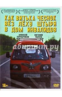 Zakazat.ru: Как Витька Чеснок вез Леху Штыря в дом инвалидов (DVD). Хант Александр