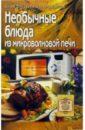 Необычные блюда из микроволновой печи: более 300 оригинальных рецептов, Алешина Светлана