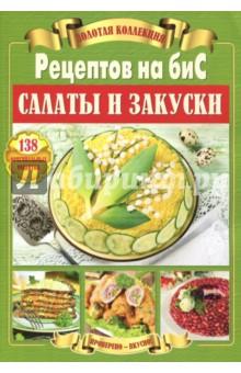 Золотая коллекция рецептов на бис. Салаты и закуски ольхов олег рыба морепродукты на вашем столе салаты закуски супы второе