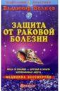 цена на Волков Владимир Борисович Защита от раковой болезни