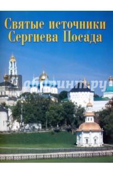 Святые источники Сергиева Посада. Путеводитель святые источники дивеевской земли