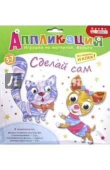 Купить Игрушки на магнитах с фольгой. Кошка. Собака (3354), Дрофа Медиа, Игры на магнитах