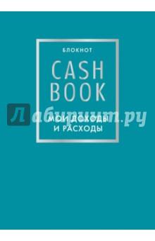 CashBook. Мои доходы и расходы татьяна макурова самоучитель по налогам на доходы физлиц