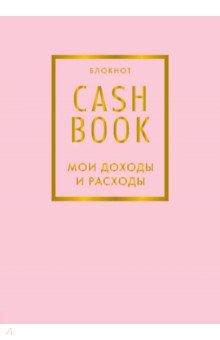 CashBook. Мои доходы и расходы фото