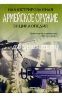 Армейское оружие. Иллюстрированная энциклопедия