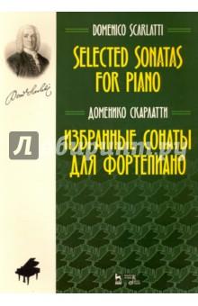 Избранные сонаты для фортепиано. Ноты