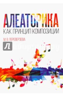 Алеаторика как принцип композиции. Учебное пособие ударные инструменты в современной музыке учебное пособие dvd