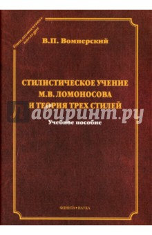 Стилистическое учение М.В.Ломоносова и теория трех стилей как торговое место в мтв