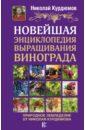 Курдюмов Николай Иванович Новейшая энциклопедия выращивания винограда