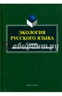 Экология русского языка. Словарь лингвоэкологических терминов