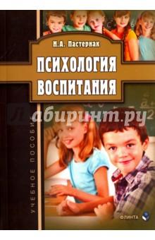 Психология воспитания. Учебное пособие психология воспитания учебное пособие