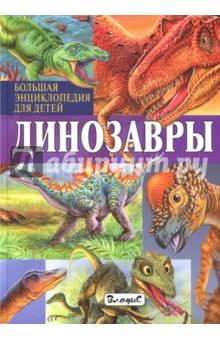 Динозавры. Большая энциклопедия для детей clever коллекция костей динозавры и другие доисторические животные р колсон
