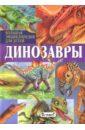 Динозавры. Большая энциклопедия для детей, Арредондо Франциско
