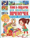 Книга-подарок для маленьких почемучек