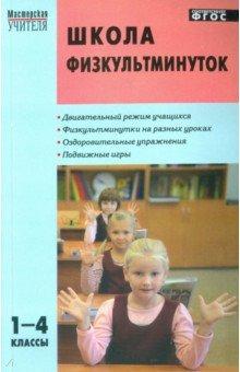 Школа физкультминуток. 1-4 классы. ФГОС