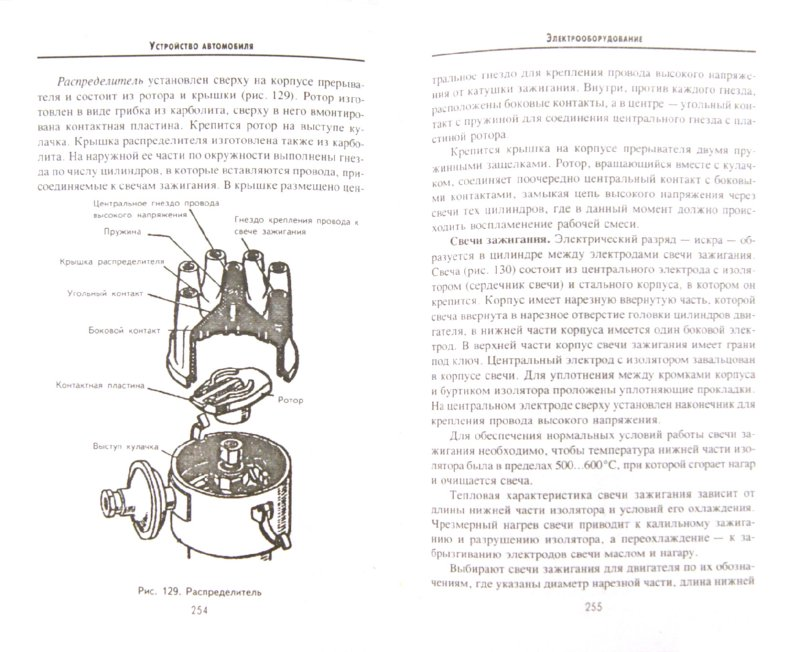 Иллюстрация 1 из 8 для Автослесарь: устройство, техническое обслуживание и ремонт автомобилей: Учебное пособие - Чумаченко, Герасименко, Рассанов   Лабиринт - книги. Источник: Лабиринт