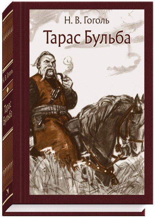 Иллюстрация 1 из 40 для Тарас Бульба - Николай Гоголь | Лабиринт - книги. Источник: Лабиринт