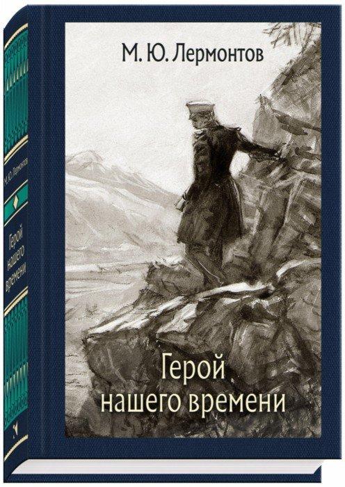 Иллюстрация 1 из 44 для Герой нашего времени - Михаил Лермонтов | Лабиринт - книги. Источник: Лабиринт