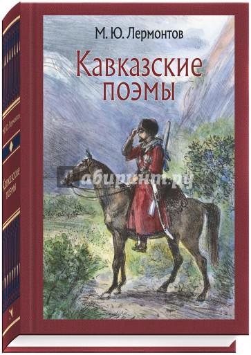 Кавказские поэмы, Лермонтов Михаил Юрьевич