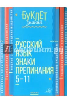 Русский язык. Знаки препинания. 5-11 класс