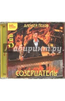 Созерцатель (CDmp3). Пехов Алексей Юрьевич