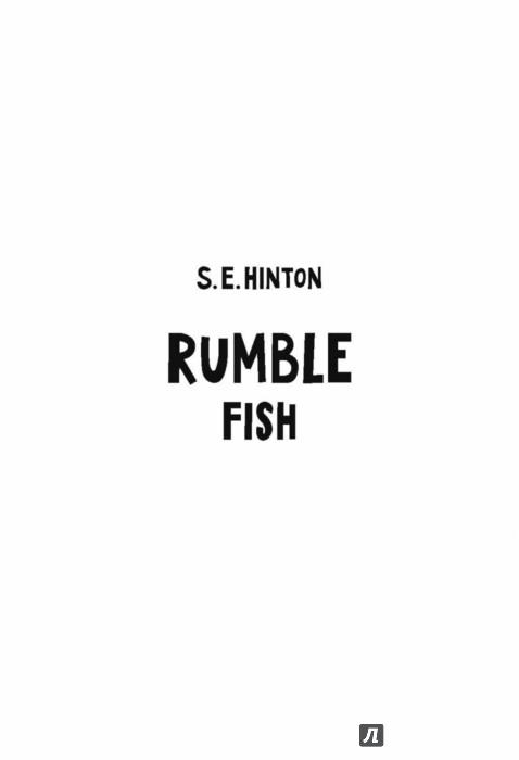 Иллюстрация 1 из 42 для Бойцовые рыбки - Сьюзан Хинтон | Лабиринт - книги. Источник: Лабиринт