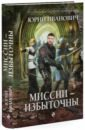 Миссии— избыточны, Иванович Юрий