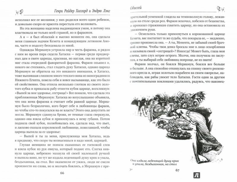 Иллюстрация 1 из 16 для Одиссей. Владычица Зари - Хаггард, Лэнг | Лабиринт - книги. Источник: Лабиринт