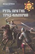 Русь против трех империй