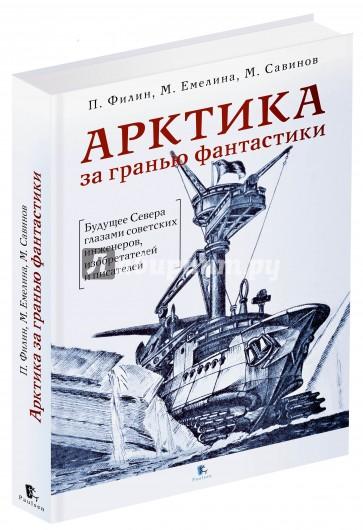 Арктика за гранью фантастики, Филин Павел, Емелина М. А., Савинов М. А.