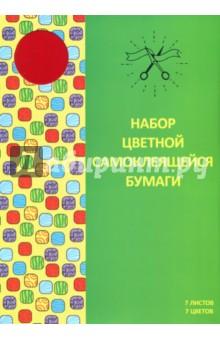 Цветная самоклеящаяся бумага Paper Art. Яркий стиль (7 листов, 7 цветов) (ЦБВСМФ77206) цветная бумага канц эксмо набор цветной бумаги