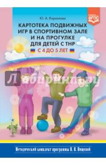 Купить Картотека подвижных игр в спортивном зале и на прогулке для детей с ТНР с 4 до 5 лет. ФГОС, Детство-Пресс, Развивающие и активные игры для детей
