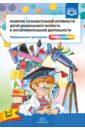 Обложка Развитие познавательной активности детей дошкольного возраста в экспериментальной деятельности. ФГОС
