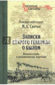 Записки старого генерала о былом на книжном посту воспоминания записки документы