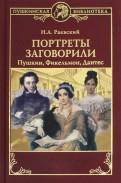 Портреты заговорили. Пушкин, Фикельмон и Дантес