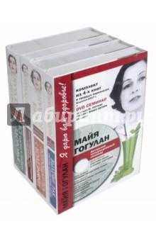 Я дарю Вам здоровье. Комплект из 4-х книг (+DVD) майя гогулан диета по методу гогулан долой лишний вес