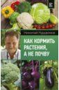 Как кормить растения, а не почву, Курдюмов Николай Иванович
