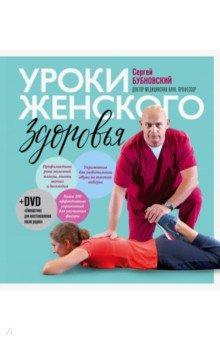 Уроки женского здоровья (+DVD) уроки женского здоровья dvd