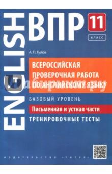 ВПР Английский язык.11 класс. Письменная и устная части. Тренировочные тесты. Базовый уровень
