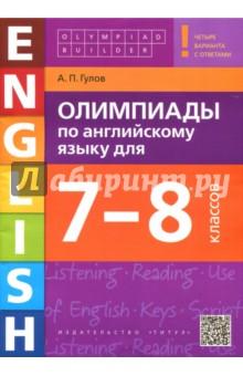 Английский язык. 7-8 классы. Олимпиады +QR-код куплю книгу по английскому языку 8 класс оксана карпюк