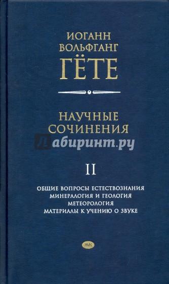 Научные сочинения в 3-х томах. Том 2. Общие вопросы естествознания, Гете Иоганн Вольфганг