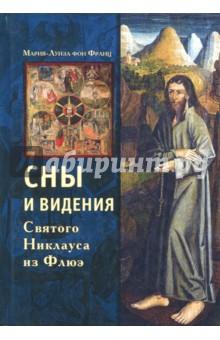 Сны и видения Святого Никлауса из Флюэ