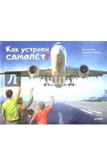 Как устроен самолёт?