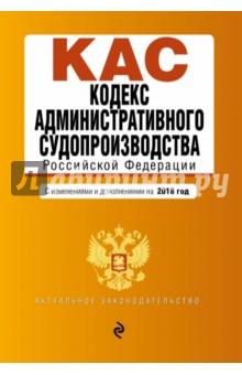 Кодекс административного судопроизводства РФ на 2018 г. кодекс административного судопроизводства рф по сост на 20 02 17 с таблицей изменений