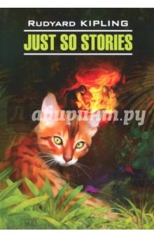 Просто сказки